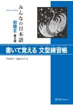 Minna no Nihongo Shokyu II, 2. Auflage, Kaite Oboeru Bunkei Renshucho