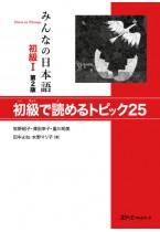 Minna no Nihongo I, 2nd editon, Shokyu de Yomeru Topikku 25