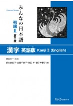 Minna no Nihongo Shokyu II, Second Edition, Kanji (English version)