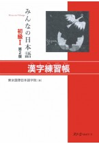 Minna no Nihongo Shokyu I, Kanji Workbook, Second Edition