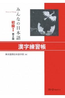 Minna no Nihongo Shokyu I, Kanji Arbeitsbuch, 2. Auflage