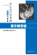 Minna no Nihongo Shokyu II, 2nd Edition, Kanji Workbook