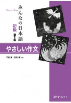 Minna no Nihongo, 2nd Edition, Yasashii Sakubun