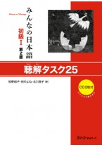 Minna no Nihongo I, Listening Comprehension Tasks, 2. Auflage