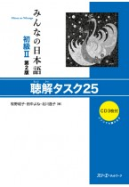 Minna no Nihongo Shokyu II, 2nd Edition, Listening Comprehension Tasks