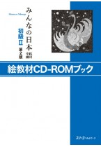 Minna no Nihongo Shokyu II, Picture Cards, CD-ROM Book, 2. Auflage