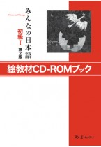 Minna no Nihongo Shokyu I, Picture Cards, CD-ROM Book, 2nd Edition