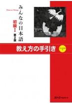 Minna no Nihongo Shokyu I, 2nd Edition, Oshiekata no Tebiki