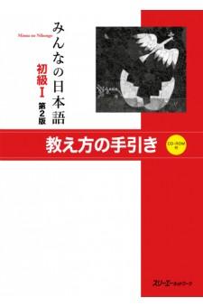 Minna no Nihongo Shokyu I, 2. Auflage, Oshiekata no Tebiki