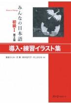 Minna no Nihongo Shokyu I, Second Edition, Donyu/Renshu Irasutoshu