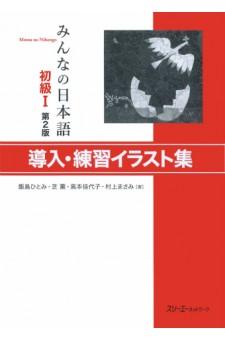 Minna no Nihongo Shokyu I Dai 2-Han Donyu Renshu Irasuto Shu