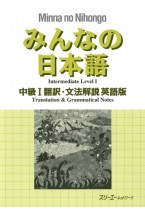 Minna no Nihongo Chukyu I, Translation & Grammatical Notes, English Version