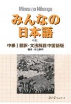 Minna no Nihongo Chukyu I, Translation & Grammatical Notes, Chinese Version