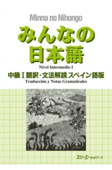 Minna no Nihongo Chukyu I, Übersetzungen & Grammatikalische Erklärungen, Spanische Version