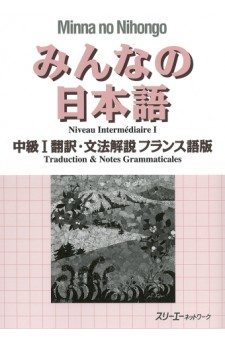 Minna no Nihongo Chukyu I, Translation & Grammatical Notes, French Version