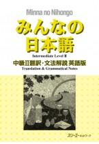 Minna no Nihongo Chukyu II, Übersetzungen & Grammatikalische Erklärungen, Englische Version