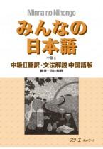 Minna no Nihongo Chukyu II, Übersetzungen & Grammatikalische Erklärungen, Chinesische Version