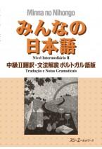 Minna no Nihongo Chukyu II, Übersetzungen & Grammatikalische Erklärungen, Portugiesische Version