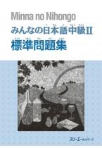 Minna no Nihongo Chukyu II, Basic Workbook