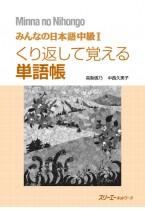 Minna no Nihongo Chukyu I, Kurikaeshite Oboeru Tangocho