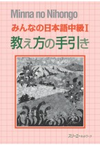 Minna no Nihongo Chukyu I Oshiekata no Tebiki