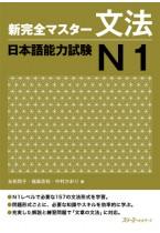 Shin Kanzen Masuta Bunpo: Nihongo Noryoku Shiken N1