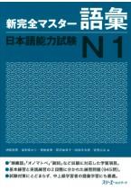 Shin Kanzen Masuta Goi: Nihongo Noryoku Shiken N1