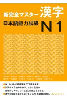 Shin Kanzen Masuta Kanji: Nihongo Noryoku Shiken N1