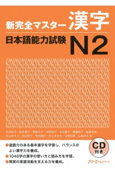 Shin Kanzen Masuta Kanji: Nihongo Noryoku Shiken N2