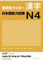 Shin Kanzen Masuta Kanji: Nihongo Noryoku Shiken N4