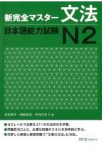 Shin Kanzen Masuta Bunpo Nihongo Noryoku Shiken N2