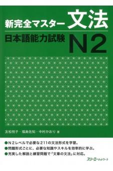 SHIN KANZEN MASUTA BUNPO: NIHONGO NORYOKU SHIKEN N2