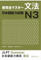 Shin Kanzen Masuta Bunpo: Nihongo Noryoku Shiken N3