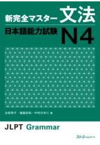 Shin Kanzen Masuta Bunpo: Nihongo Noryoku Shiken N4