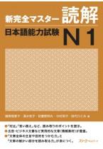 Shin Kanzen Masuta Dokkai: Nihongo Noryoku Shiken N1