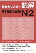 Shin Kanzen Masuta Dokkai: Nihongo Noryoku Shiken N2