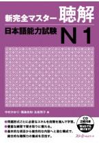 Shin Kanzen Masuta Chokai: Nihongo Noryoku Shiken N1