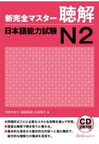 Shin Kanzen Masuta Choukai: Nihongo Noryoku Shiken N2