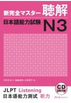 Shin Kanzen Masuta Chokai: Nihongo Noryoku Shiken N3