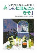 Shin Nihongo no Kiso I, Honsatsu Kanji-kana Majiri Ban