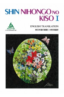 Shin Nihongo no Kiso I Bunsatsu (English)