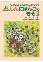 Shin Nihongo no Kiso II Bunsatsu (Chinesisch)