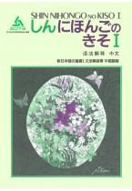 Shin Nihongo no Kiso I Bunpo Kaisetsusho (Cinese)