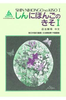 Shin Nihongo no Kiso I Bunpo Kaisetsusho (Chinese)