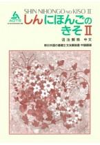 Shin Nihongo no Kiso II Bunpo Kaisetsusho (Cinese)