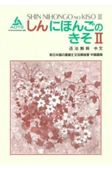 Shin Nihongo no Kiso II Bunpo Kaisetsusho (Chinesisch)