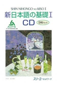 Shin Nihongo no Kiso I CD