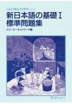 Shin Nihongo no Kiso I Hyojun Mondaishu