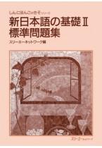 Shin Nihongo no Kiso II Hyojun Mondaishu