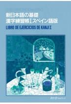 Shin Nihongo no Kiso Kanji Renshucho I (Spanish Version)